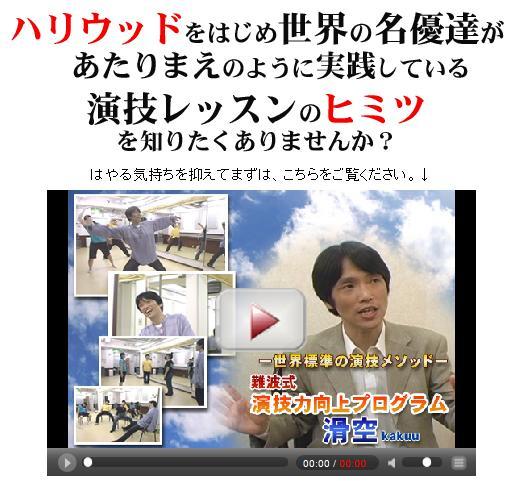 難波式 演技力向上プログラム【滑空】2.jpg